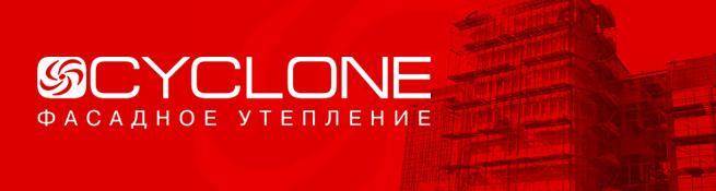 Cyclone - утепление фасадов в Киеве
