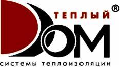 ООО Теплый Дом (теплоизоляционные материалы)